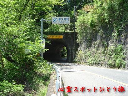 心霊スポットひとり旅:神奈川県...
